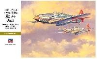 ハセガワ1/32 飛行機 Stシリーズ川崎 キ61 三式戦闘機 飛燕 1型丙
