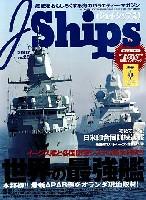 イカロス出版JシップスJシップス Vol.28