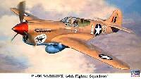 P-40K ウォーホーク 第64戦闘飛行隊