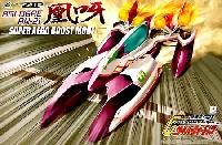 アオイ 凰呀 オーガ AN-21 スーパーエアロブーストモード