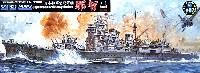 日本海軍重巡洋艦 那智 (エッチングパーツ付)