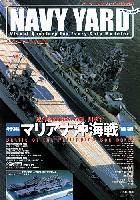 ネイビーヤード Vol.5 マリアナ沖海戦 (後編)
