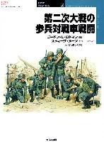 第二次大戦の歩兵対戦車戦闘