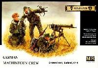 マスターボックス1/35 ミリタリーミニチュアドイツ マキシム重機関銃手3体 (東部戦線 クールラント 1944)
