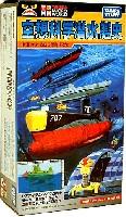 空想科学潜水艦史 小澤さとる50周年記念