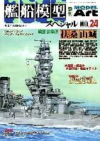モデルアート艦船模型スペシャル艦船模型スペシャル No.24 戦艦 扶桑型 扶桑 山城