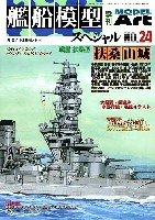 艦船模型スペシャル No.24 戦艦 扶桑型 扶桑 山城