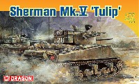 シャーマン Mk.5 チューリップ