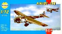 スメール1/72 エアクラフト プラモデルアミオ 143 爆撃機