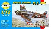スメール1/72 エアクラフト プラモデルモラーヌ ソルニエ M.S.406