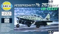スメール1/72 エアクラフト プラモデルメッサーシュミット Me262B-1a/U1 (ハイテック エッチング付)