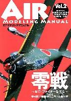ホビージャパンエアモデリングマニュアル (ホビージャパンムック)零戦 -ゼロ・ファイターを作る Part2 零式艦上戦闘機52型と派生型