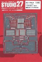 スタジオ27F-1 ディテールアップパーツティレル 023 グレードアップパーツ