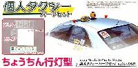 アオシマ1/24 Sパーツ タイヤ&ホイール個人タクシーパーツセット ちょうちん行灯型