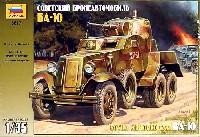 ズベズダ1/35 ミリタリーソビエト BA-10 重装甲車