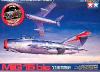 タミヤ1/48 飛行機 スケール限定品ミグ15 (クリヤーエディション) & GAZ-67B (限定) セット