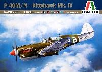 イタレリ1/48 飛行機シリーズカーチス P-40 M/N キティホーク Mk.4