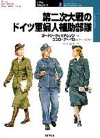 第二次大戦のドイツ軍婦人補助部隊