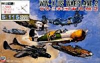 WW2 米国軍用機 2 (クリアーバージョン/メタル製A-26A 3機付)