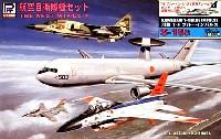 ピットロードスカイウェーブ S シリーズ (定番外)航空自衛隊機セット (白色成型/ブルーインパルス用デカール付)