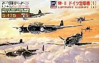 ピットロードスカイウェーブ S シリーズ (定番外)WWW2 ドイツ空軍機 1 (クリアーバージョン/メタル製Do217 2機付)