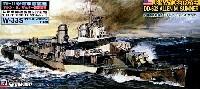 アメリカ海軍駆逐艦 DD-692 アレン M. サムナー (レジン製初期型開放艦橋付)