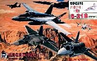 ピットロードスカイウェーブ S シリーズ (定番外)現用米国軍用機セット 1 (メタル製 F-5E タイガー2 2機付)