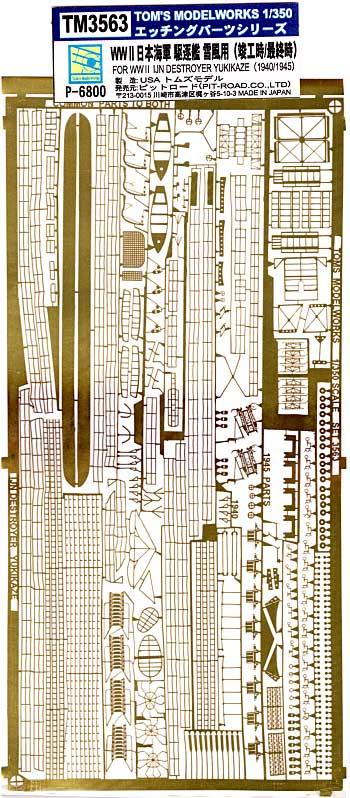 日本海軍駆逐艦 雪風 (竣工時/最終時)エッチング(トムスモデル1/350 艦船用エッチングパーツシリーズNo.TM3563)商品画像