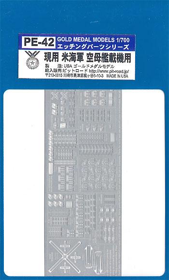 現用 米海軍 空母艦載機用エッチング(ゴールドメダルモデル1/700 艦船用エッチングパーツシリーズNo.PE-042)商品画像