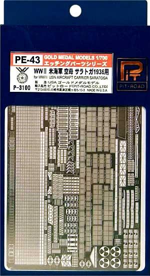 WW2 アメリカ海軍 空母 サラトガ 1936年用 エッチングパーツエッチング(ゴールドメダルモデル1/700 艦船用エッチングパーツシリーズNo.PE-043)商品画像