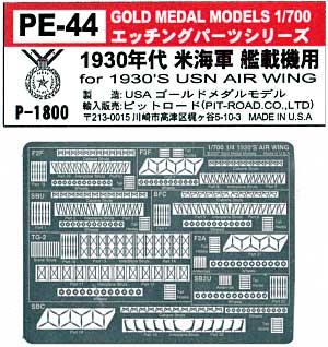 1930年代 米海軍艦載機用エッチング(ゴールドメダルモデル1/700 艦船用エッチングパーツシリーズNo.PE-044)商品画像