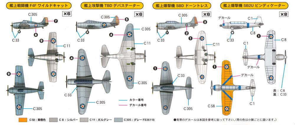 WW2 アメリカ海軍機セット 2プラモデル(ピットロードスカイウェーブ S シリーズNo.S-023)商品画像_1