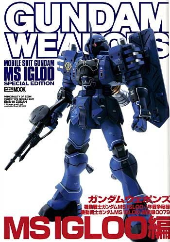 MS IGLOO編本(ホビージャパンGUNDAM WEAPONS (ガンダムウェポンズ)No.68143-10)商品画像