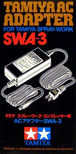 スプレーワークコンプレッサー用 ACアダプターSWA-3エアブラシ(タミヤタミヤエアーブラシシステムNo.74529)商品画像
