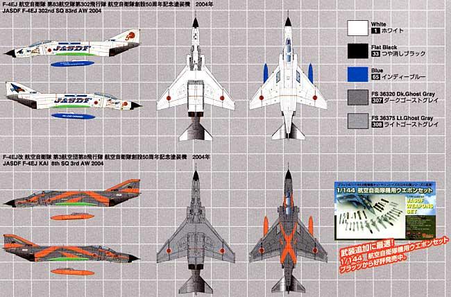航空自衛隊 F-4EJ/EJ改 航空自衛隊創立50周年記念塗装機 (2機セット)プラモデル(プラッツ1/144 自衛隊機シリーズNo.PF-010)商品画像_1