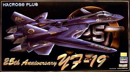 YF-19 マクロス25周年記念塗装プラモデル(ハセガワ1/72 マクロスシリーズNo.65779)商品画像
