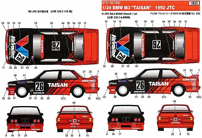 BMW M3 Taisan 1992 JTC デカールデカール(スタジオ27ツーリングカー/GTカー オリジナルデカールNo.DC749C)商品画像_1