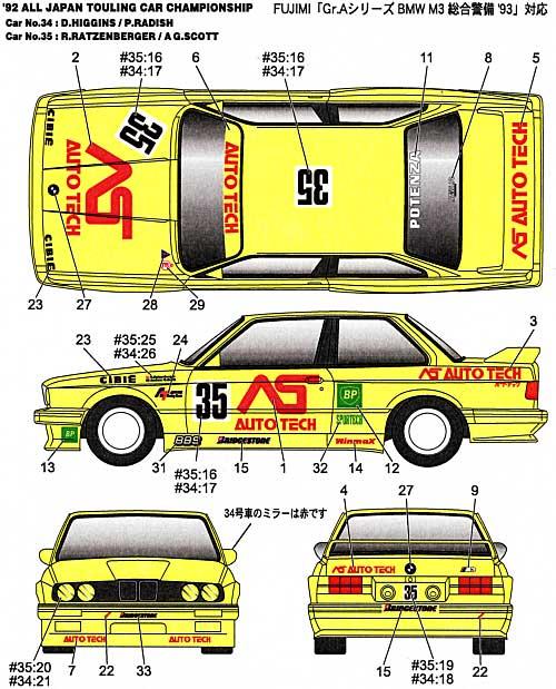 BMW M3 オートテック 1992 JTC デカールデカール(スタジオ27ツーリングカー/GTカー オリジナルデカールNo.DC750C)商品画像_1