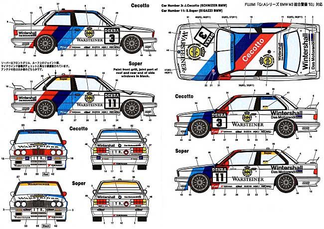 BMW M3 Sport Evo. DTM 1991トランスキット(スタジオ27ツーリングカー/GTカー トランスキットNo.TK2437C)商品画像_1