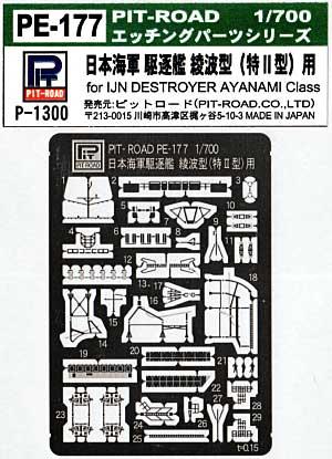 日本海軍 駆逐艦 綾波型 特2型 エッチングパーツエッチング(ピットロード1/700 エッチングパーツシリーズNo.PE-177)商品画像