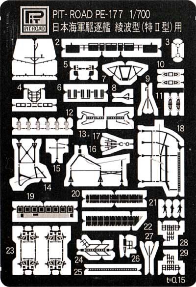 日本海軍 駆逐艦 綾波型 特2型 エッチングパーツエッチング(ピットロード1/700 エッチングパーツシリーズNo.PE-177)商品画像_1
