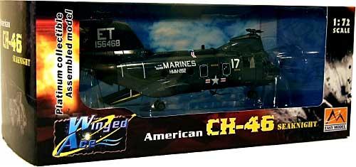 CH-46D シーナイト フライング タイガース完成品(イージーモデル1/72 ウイングド エース (Winged Ace)No.37002)商品画像