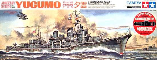 旧日本海軍 甲型駆逐艦 夕雲 (水中モーター付)プラモデル(タミヤスケール限定品No.89734)商品画像