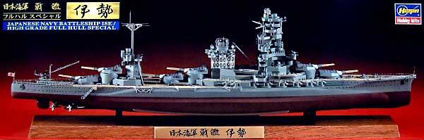 日本海軍戦艦 伊勢 フルハルスペシャルプラモデル(ハセガワ1/700 ウォーターラインシリーズ フルハルスペシャルNo.CH111)商品画像