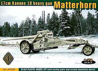 ドイツ 170mm 18型重カノン砲 マッターホルン (アルミ砲身付)プラモデル(エース1/72 ミリタリーNo.72229)商品画像