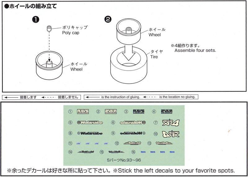 ロンシャン XR-4 (16インチ)プラモデル(アオシマ1/24 Sパーツ タイヤ&ホイールNo.094)商品画像_2