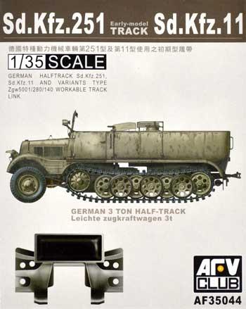 Sd.Kfz251/Sd.Kfz.11 初期型履帯プラモデル(AFV CLUB1/35 AFV シリーズ (キャタピラ)No.AF35044)商品画像