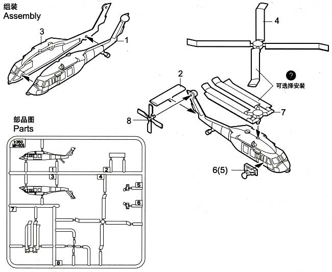MH-60S ナイトホークプラモデル(トランペッター1/350 航空母艦用エアクラフトセットNo.06231)商品画像_1