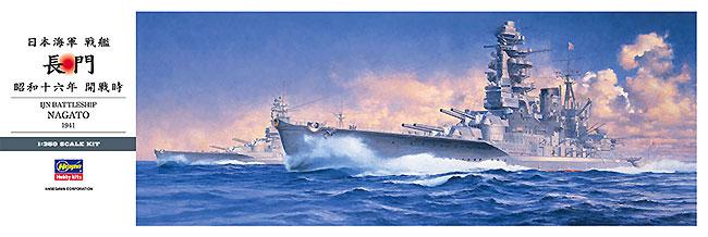 日本海軍 戦艦 長門 昭和十六年 開戦時エッチング(ハセガワ1/350 Z帯No.Z024)商品画像