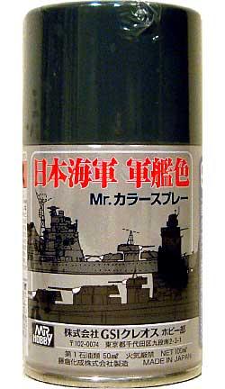 呉海軍工廠標準色 (3/4つや消し)スプレー塗料(GSIクレオスMr.カラー スプレーNo.SJ-001)商品画像